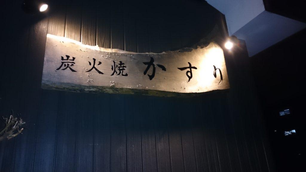 店前の看板