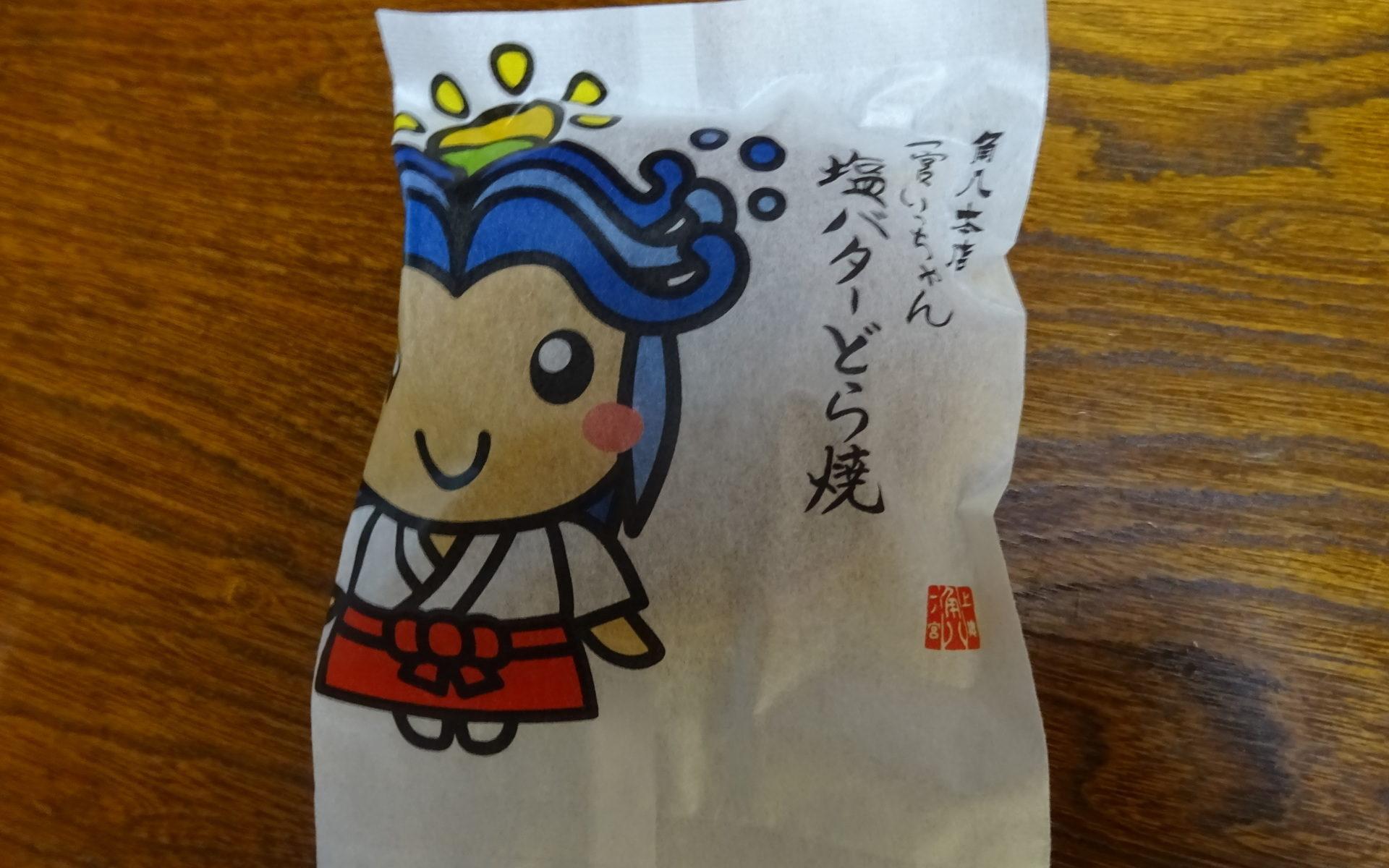 塩バターどら焼き(210円)